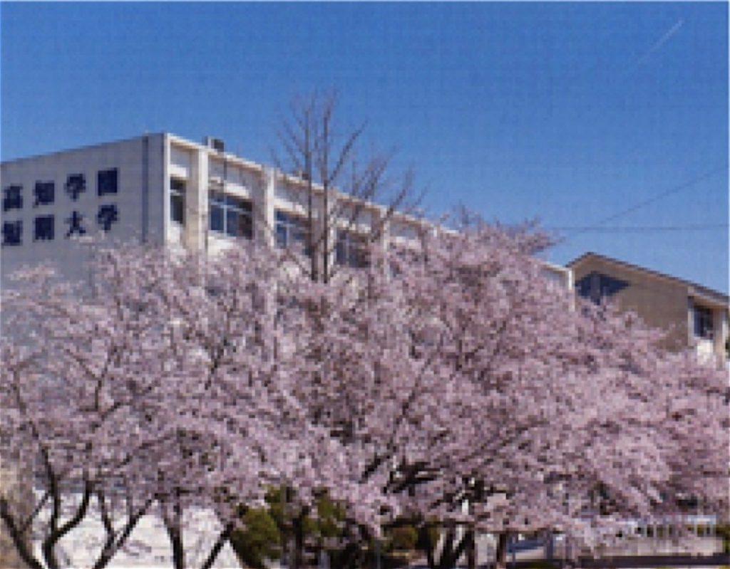 高知学園短期大学