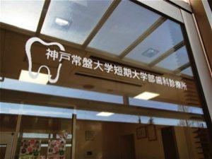 神戸常盤大学短期大学部